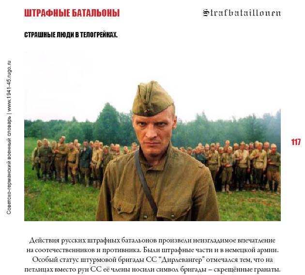 Солдаты ВОВ №44 - Рядовой штрафного батальона РККА, 1942–1945 гг.