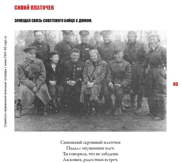 игра война 1941 45